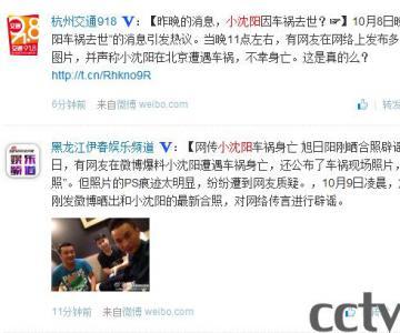 网曝小沈阳北京遭遇车祸身亡   助理辟谣:小沈阳现在非常好