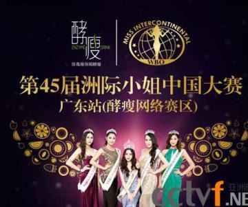 酵瘦酵素品牌 洲际小姐中国大赛第45届唯一指定健康食品