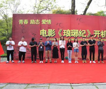 电影《琅琊纪》开机发布在安徽滁州举行