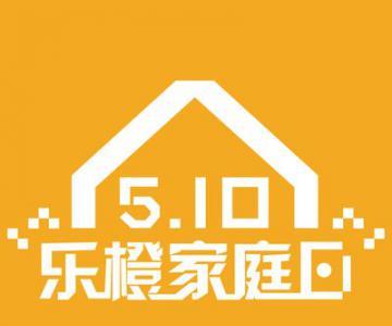 """5.10乐橙家庭日,把""""乐""""带回家"""