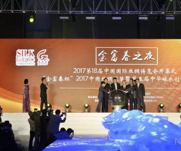 第五届中华嫁衣创意设计大赛圆满落幕 传统与现代碰撞的结晶