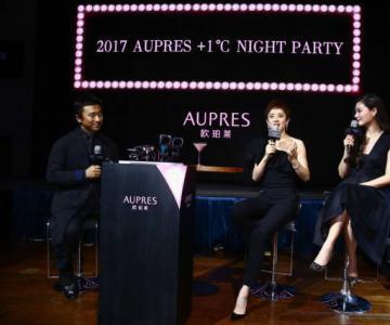 """欧珀莱""""+1℃ NIGHT PARTY""""全新彩妆系列上市发布会 打造素颜女神"""