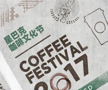 """2017年星巴克咖啡文化节 不同""""浓缩"""",寻找你爱的这一杯"""