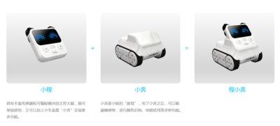 "Makeblock发布全球首款普及型编程机器人""程小奔"""