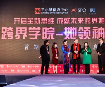 SHE POWER 2017全球她领袖盛典在沪举办