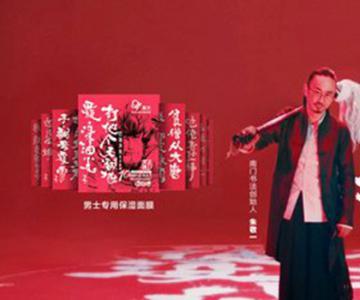 高夫与当代艺术家朱敬一联袂打造高颜值网红面膜