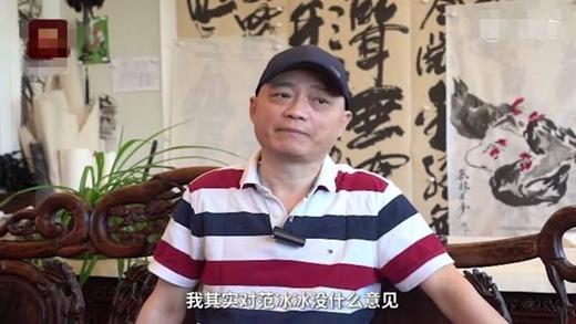 崔永元回应晒范冰冰合同事件 对范冰冰没什么意见!