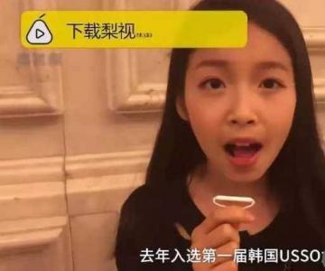 女童入选韩女团  父母:已投入20多万很值得!