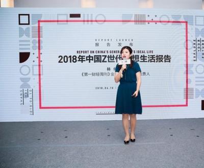 第一财经周刊发布《2018年中国Z世代理想生活报告》解读中国Z世代的生活方式和理想追求