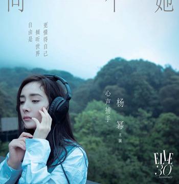 ELLE China创刊30周年献礼之作 大女主系列微电影 盛夏来袭