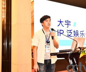 大宇资讯宣布官方筹拍《仙剑奇侠传》首部大电影 旗下IP宇宙规划首次曝光