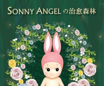 Sonny Angelの治愈森林即将降临魔都!