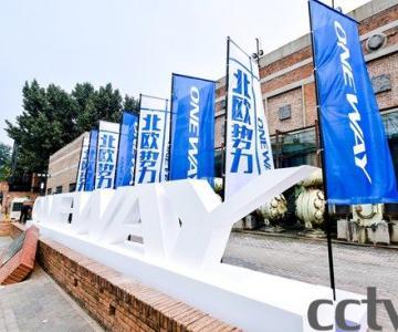"""北欧势力  """"芬""""潮来袭 ONEWAY品牌战略发布会在京成功举行"""