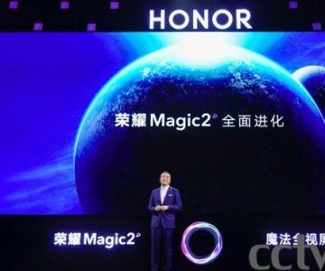 """全球首款""""超广角AI三摄+滑屏全面屏+智慧生命体YOYO"""" 荣耀Magic2发布"""