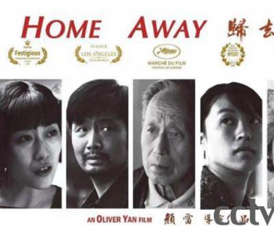 电影《归去》上海点映,离全国公映一步之遥