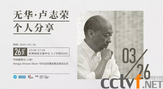 DDS论坛|无华·卢志荣个人分享