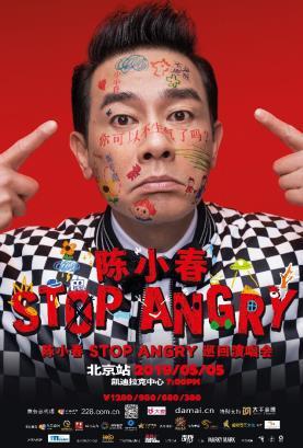 陈小春 Stop Angry巡回演唱会北京站4月11日14:58分已经开票啦!