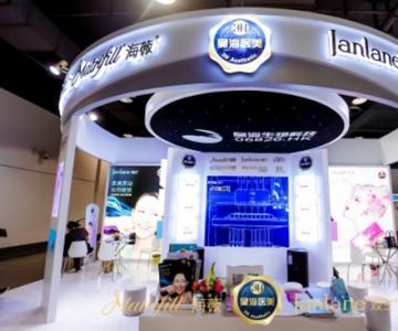 昊海生物科技携医美全系产品亮相中华医学会第十六次医美美容学术大会