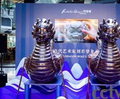 侨福芳草地携手刘若望共发起龙舟公共艺术项目暨媒体启动仪式在京举行