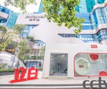 立白#不一样的精华液#体验馆登陆上海,开启高端衣物护理体验