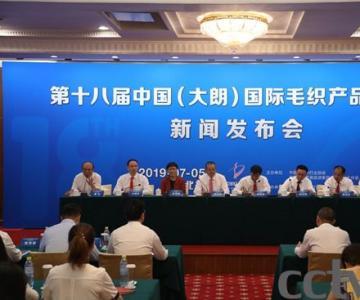 智造·新织城 引领毛织行业高质量发展
