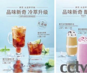 鸡尾酒风味碰撞冷萃冰咖啡,伴着曼妙旋律COSTA COFFEE给你FUN肆快乐的夏日体验