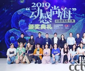 """2019 """"动感尚海""""动画微电影大赛获奖名单出炉"""