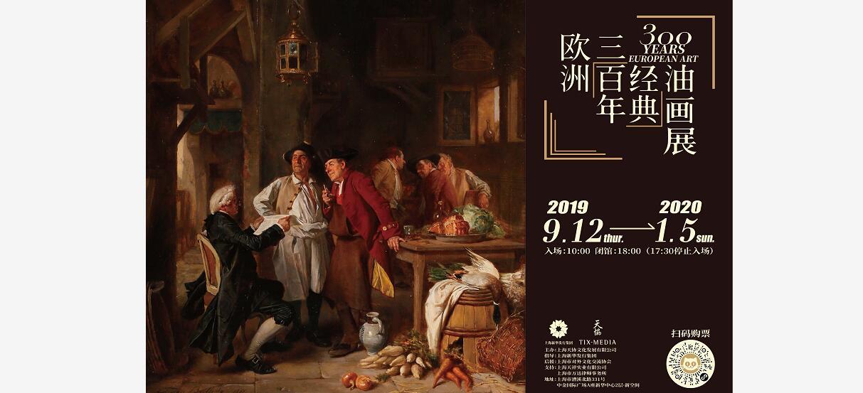 """纵览""""欧洲300年经典油画展"""" 53幅名家之作访沪"""