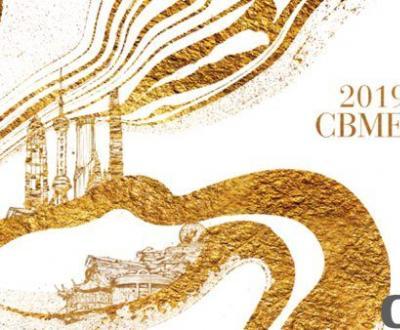 2019 CBME 秋季研讨会齐聚跨界精英,探索中国新家庭经济