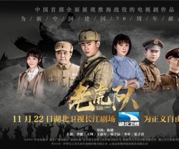 《亮剑》导演全新力作《老虎队》登陆湖北卫视