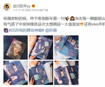《昕薇》福利活动如火如荼,内含vivo S5的8大裸妆小样礼盒受追捧