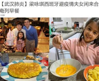 梁咏琪西班牙探亲 洋老公为女儿做早餐满满父爱