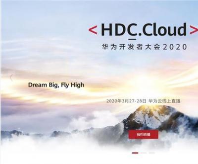 华为开发者大会2020延期至3 月27日举行 以直播方式呈现
