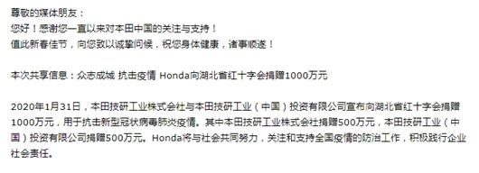 本田Honda向湖北省红十字会捐赠1000万元