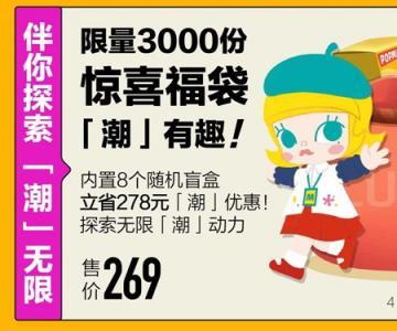POP MART泡泡玛特入驻京东超市,开启潮玩盛宴