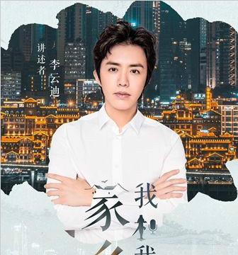 李云迪带你走入《我和我的家乡》 深入领略重庆的市井繁华