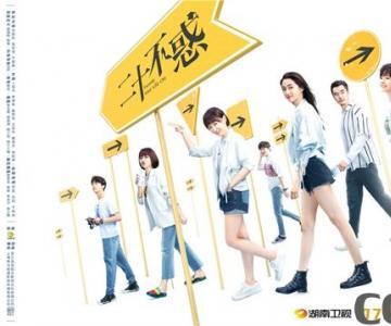 """《二十不惑》定档7月14日 真实展现""""后浪""""多元青春"""