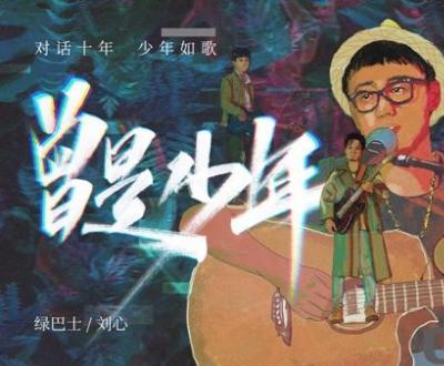 绿巴士乐队&刘心全新单曲《曾是少年》上线  一起唱歌送给整个全世界