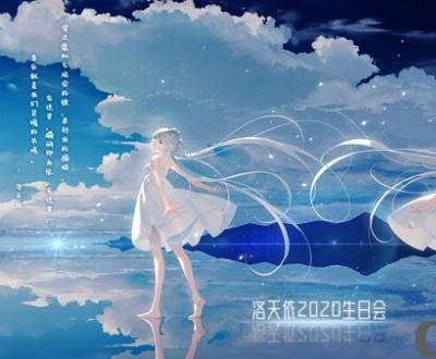 洛天依出道八周年 庆生活动燃爆全网