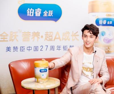 美赞臣推出铂睿全跃超A罐奶粉新品 20岁全能学长吴磊担任品牌代言人