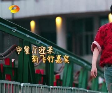 《中餐厅 4》摩登兄弟刘宇宁及时登船:这里是不是非常需要我?