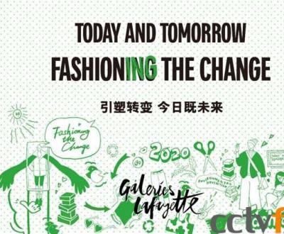 老佛爷百货邀您共启绿色时尚转型之旅: 引塑转变 今日既未来