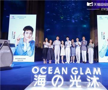 OceanGlam海之光沐X天猫超级新秀闪耀出道 中国护肤代言人R1SE任豪出席