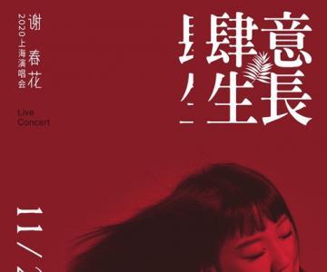 """京东2020谢春花演唱会官宣!让我们以歌为伴 一起""""肆意生长"""""""