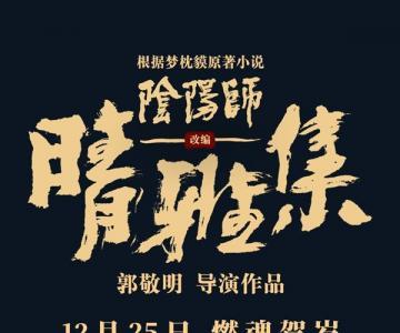 """《晴雅集》曝""""刀扇出鞘""""新海报 深耕东方美学展人物细节"""