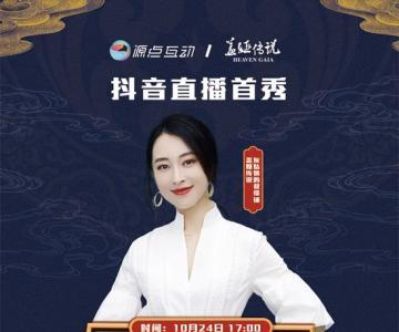 灰姑娘的裁缝铺受邀直播中国国际时装周首秀