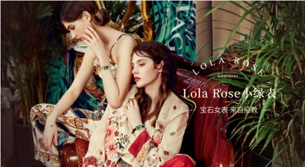 Lola Rose不止有小绿表 宝石手表大盘点