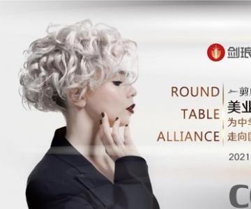 剑琅联盟·第二期美业人才线下选拔回顾,3位发型师成功入围!