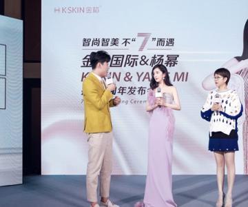 K·SKIN 金稻国际续约代言人杨幂携手七周年 重磅发布三款新品