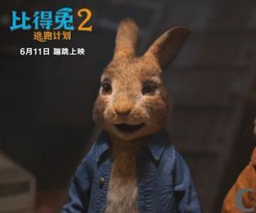 《比得兔2:逃跑计划》多城提前观影获好评 大V激情为萌兔打call